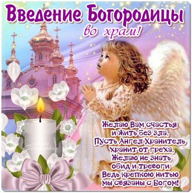 Открытке, открытка введение во храм богородицы