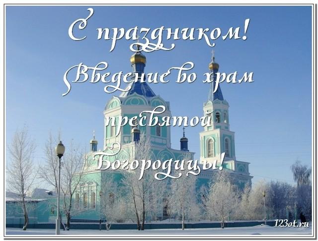 Введение во храм, открытка, православный праздник, скачать поздравление бесплатно! скачать открытку бесплатно   123ot