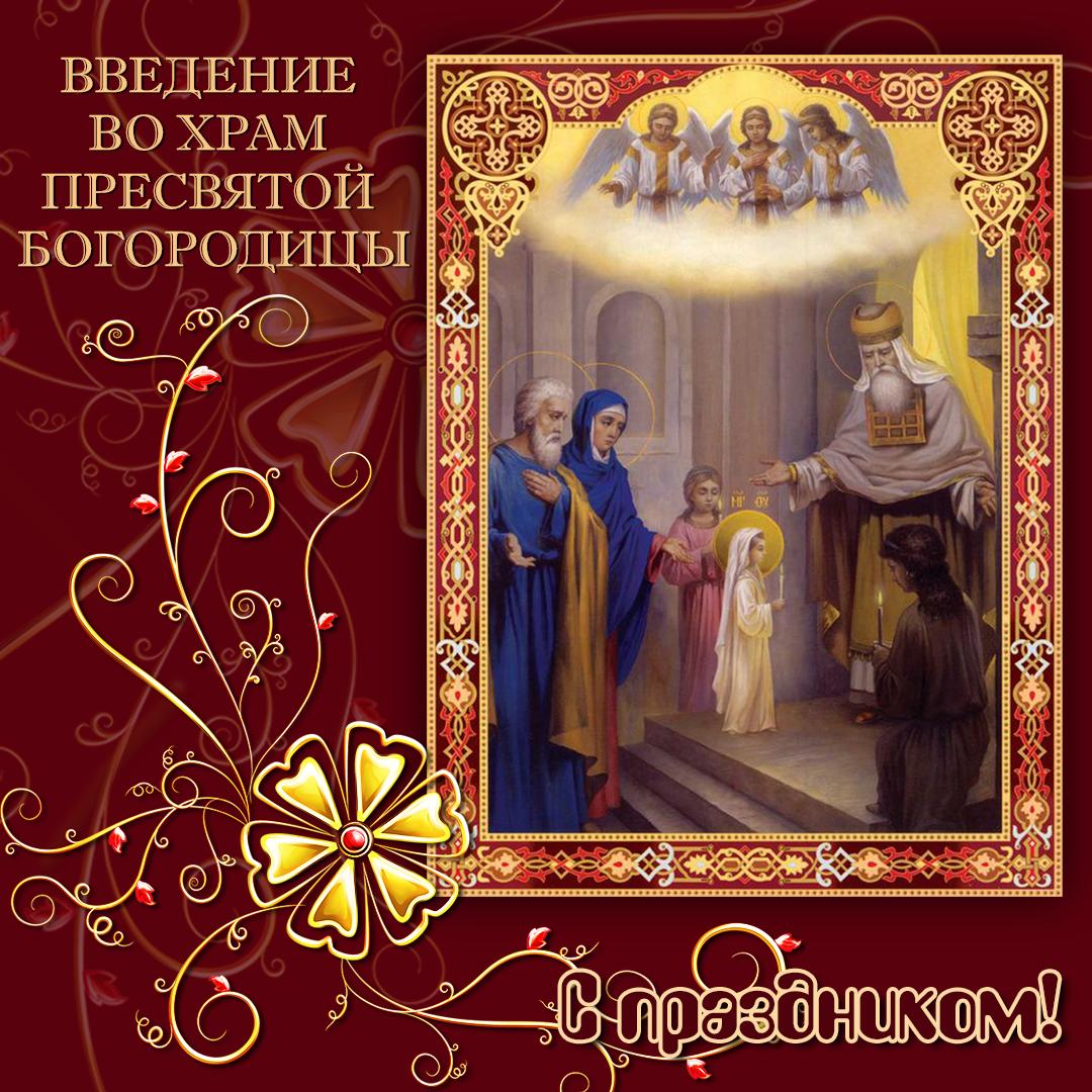 Картинки с введением в храм пресвятой богородицы с надписью