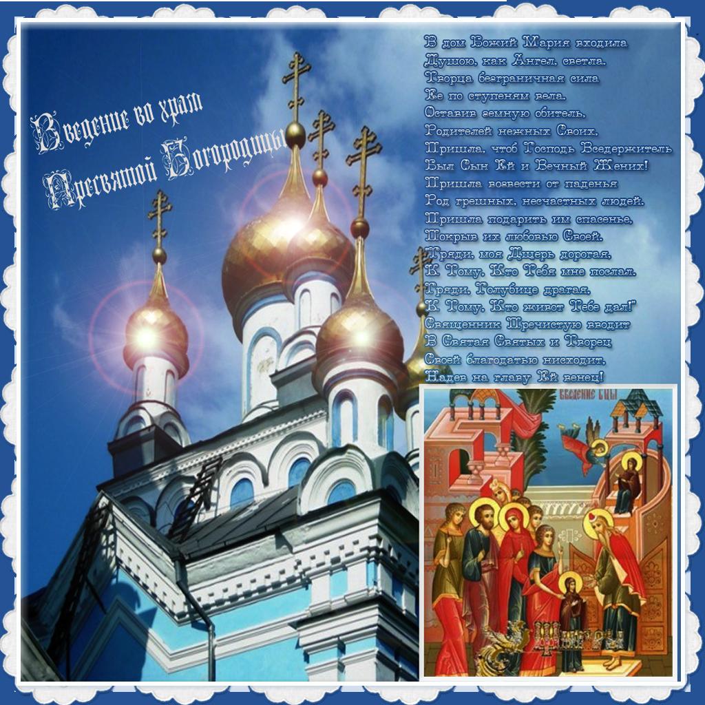 Месяцами, открытки православный праздник