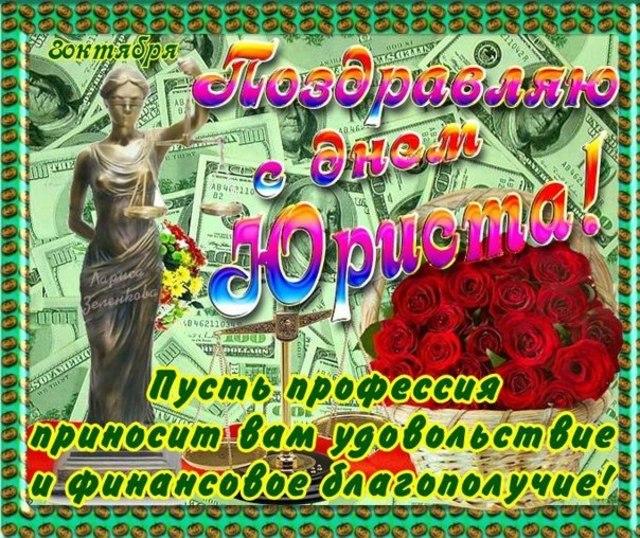 Открытка с поздравлением дня юриста, открытки для