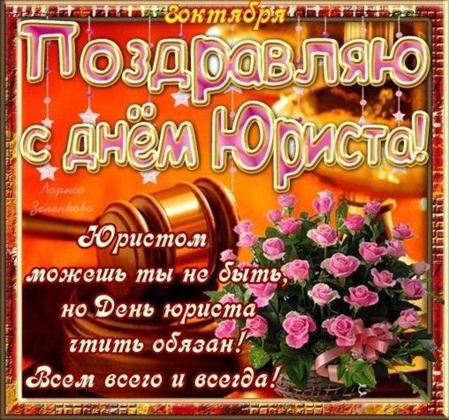 Днем, поздравление юристов открытка