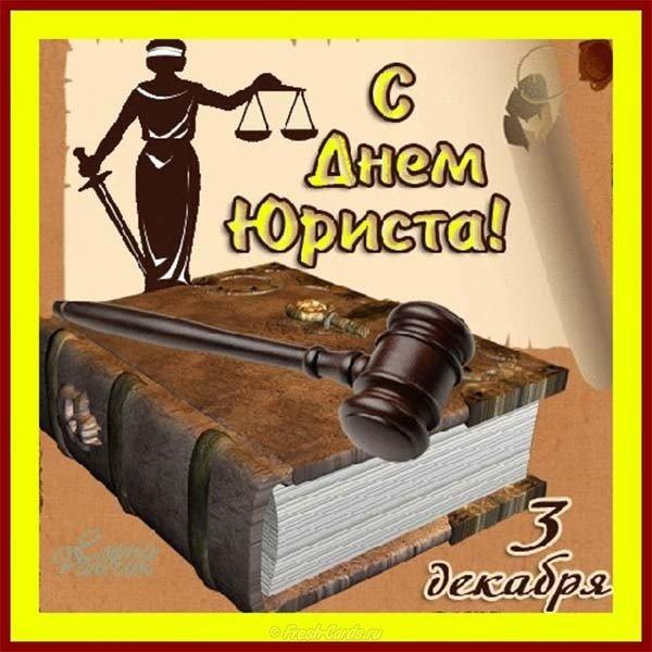 открытки анимации с днем юриста действительно