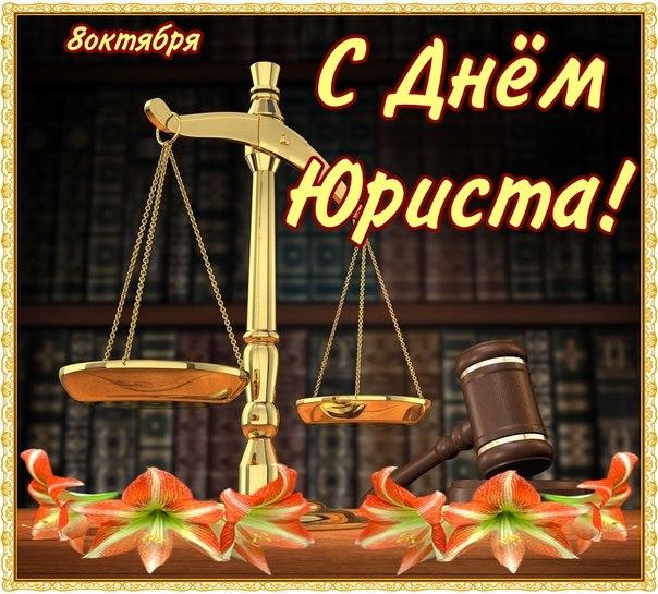 Коллеги с днем юриста открытка