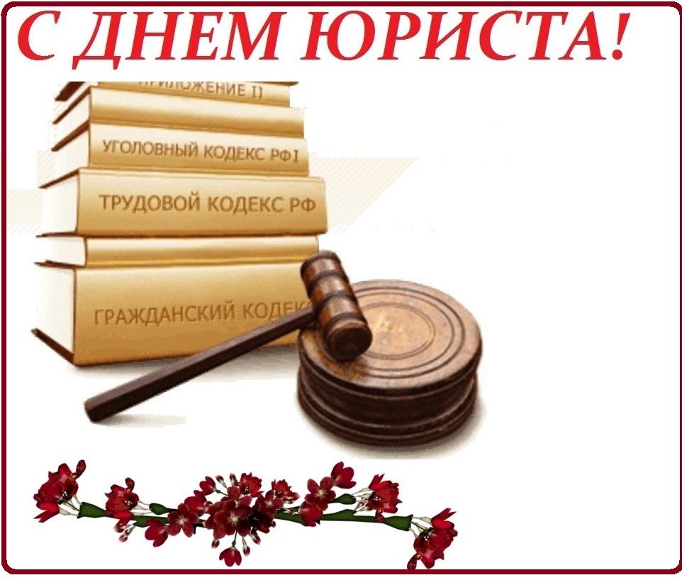 Поздравление юристов открытки