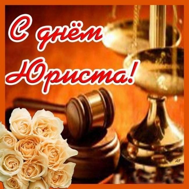 Поздравления с день юриста открытки, трогательные