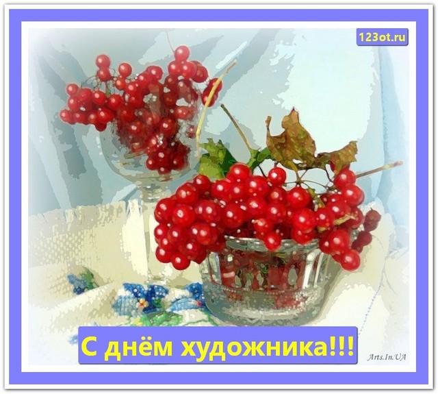 День художника, праздничная картинка, чтобы поздравить художника, отправить по вацап (whatsApp)! скачать открытку бесплатно | 123ot