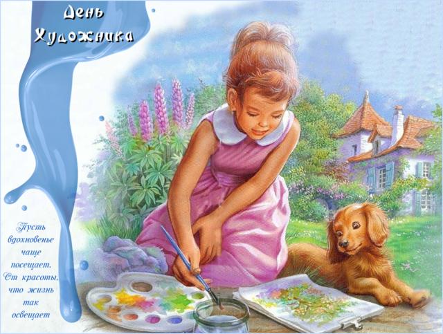 День художника, праздничная картинка, чтобы поздравить художника, поделиться в whatsApp! скачать открытку бесплатно | 123ot