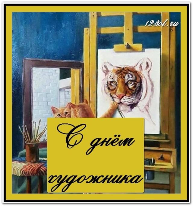 День художника, праздничная картинка, чтобы поздравить художника, скачать открытку онлайн! скачать открытку бесплатно | 123ot