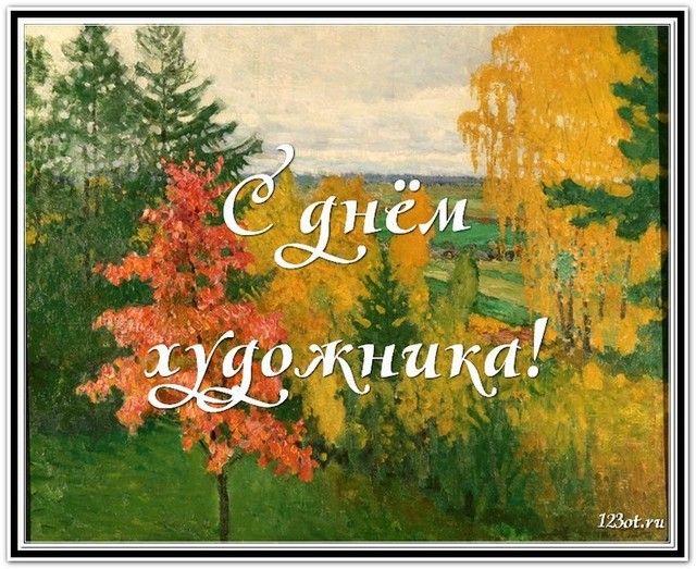 День художника, праздничная картинка, чтобы поздравить художника, скачать поздравление бесплатно! скачать открытку бесплатно   123ot