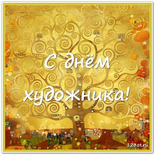 День художника, праздничная картинка, чтобы поздравить художника, скачать поздравление бесплатно! скачать открытку бесплатно | 123ot