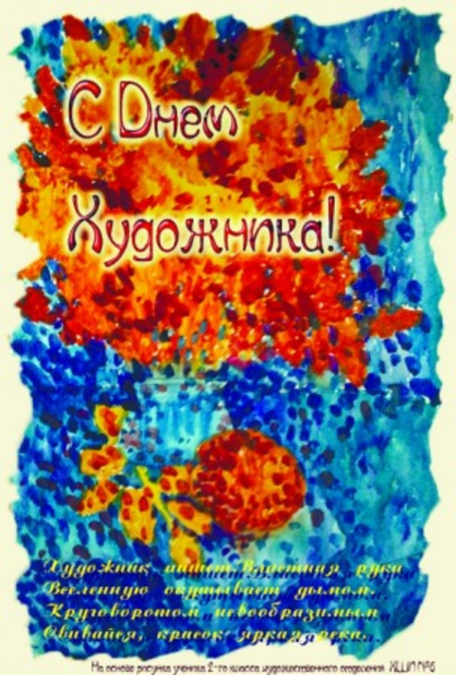 День художника, праздничная картинка, отправить поздравление художнику, поделиться в whatsApp! скачать открытку бесплатно | 123ot