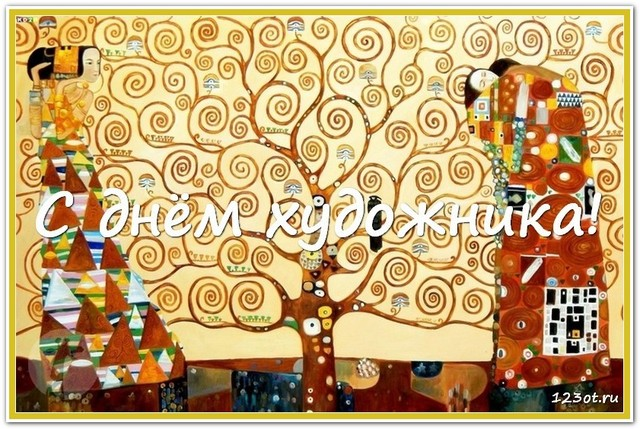 День художника, праздничная картинка, отправить поздравление художнику, скачать открытку онлайн! скачать открытку бесплатно | 123ot