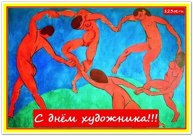 День художника, праздничная картинка, поздравление и смс художнику, отправить по вацап (whatsApp)! скачать открытку бесплатно | 123ot