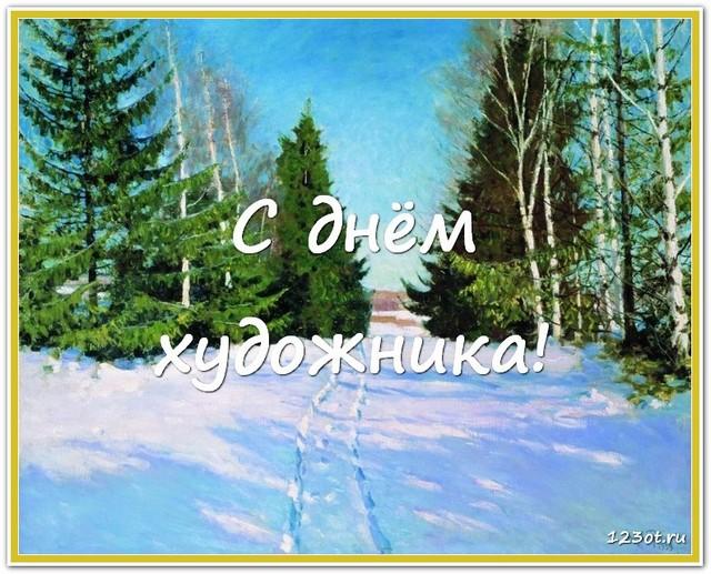 День художника, праздничная открытка, красивое поздравление художнику, поделиться в whatsApp! скачать открытку бесплатно | 123ot