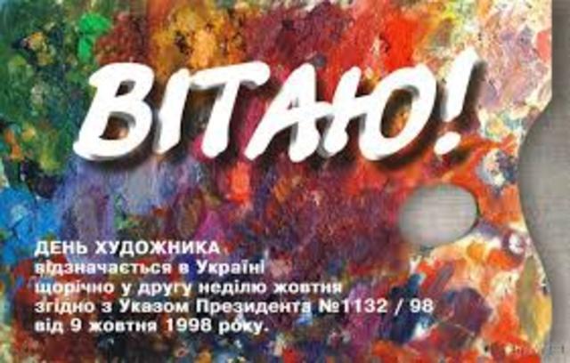 День художника, праздничная открытка, поздравление и смс художнику, скачать поздравление бесплатно! скачать открытку бесплатно | 123ot