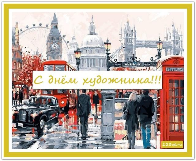 День художника в России, Украине, Беларуси, праздничная картинка, чтобы поздравить художника, скачать открытку онлайн! скачать открытку бесплатно   123ot