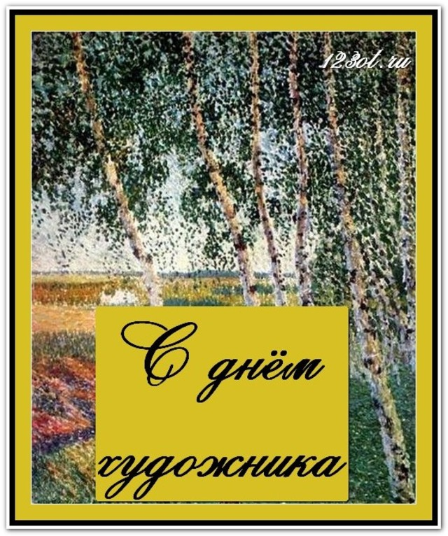 День художника в России, Украине, Беларуси, праздничная картинка, чтобы поздравить художника, скачать поздравление бесплатно! скачать открытку бесплатно | 123ot