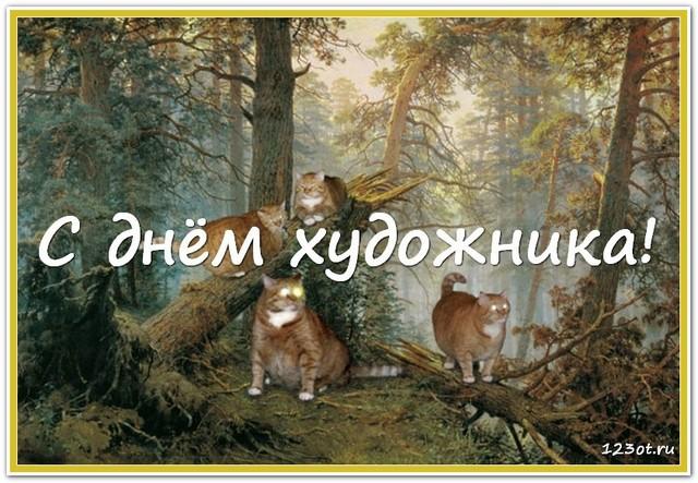 День художника в России, Украине, Беларуси, праздничная картинка, чтобы поздравить художника, поделиться в whatsApp! скачать открытку бесплатно | 123ot