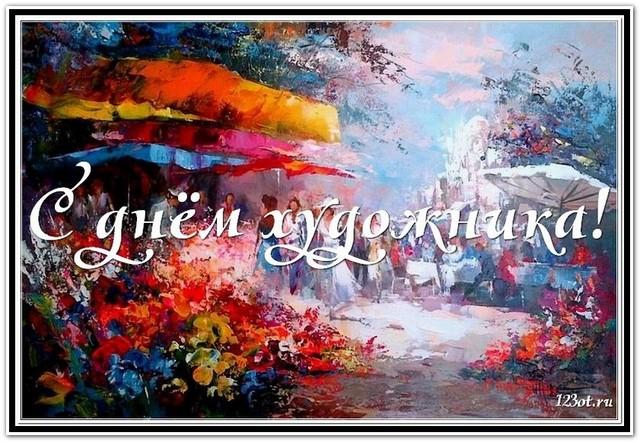 День художника в России, Украине, Беларуси, праздничная картинка, чтобы поздравить художника, отправить по вацап (whatsApp)! скачать открытку бесплатно | 123ot