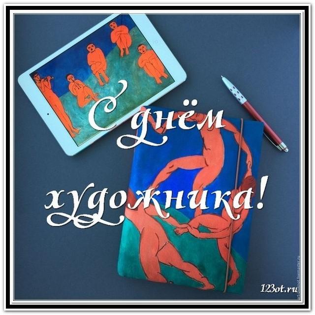 День художника в России, Украине, Беларуси, праздничная картинка, красивое поздравление художнику, скачать поздравление бесплатно! скачать открытку бесплатно | 123ot