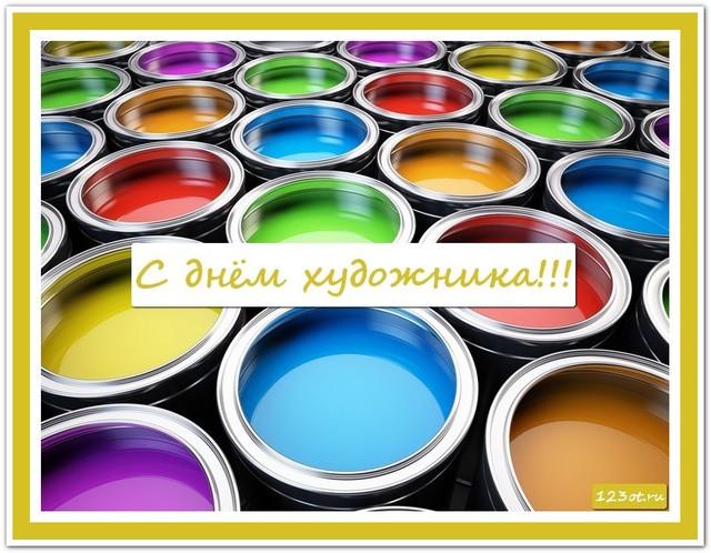 День художника в России, Украине, Беларуси, праздничная картинка, отправить поздравление художнику, скачать поздравление бесплатно! скачать открытку бесплатно | 123ot