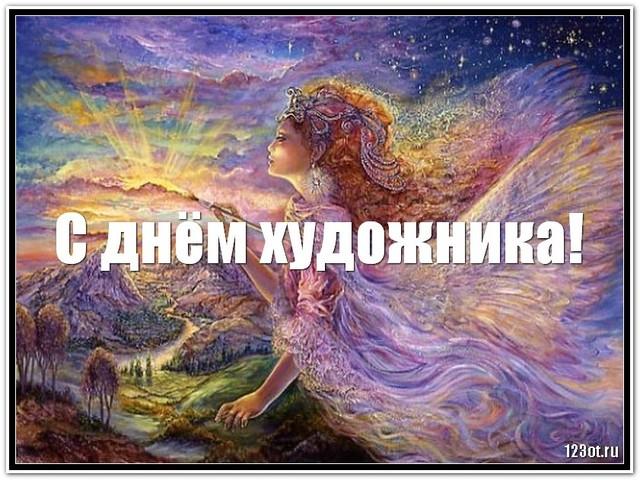 День художника в России, Украине, Беларуси, праздничная картинка, отправить поздравление художнику, отправить по вацап (whatsApp)! скачать открытку бесплатно   123ot