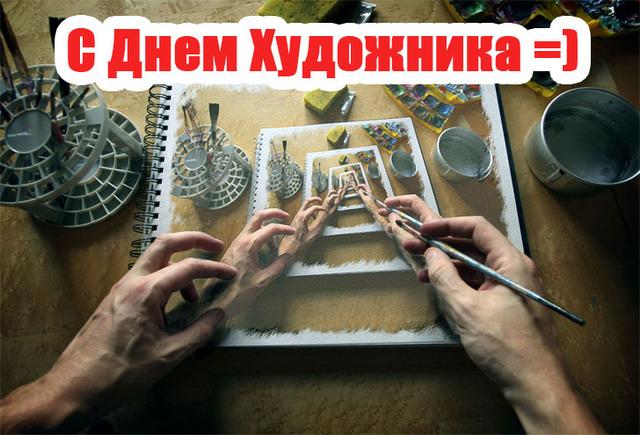 День художника в России, Украине, Беларуси, праздничная картинка, отправить поздравление художнику, скачать открытку онлайн! скачать открытку бесплатно | 123ot