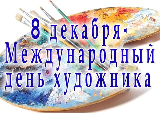 День художника в России, Украине, Беларуси, праздничная картинка, поздравление и смс художнику, поделиться в whatsApp! скачать открытку бесплатно   123ot