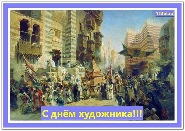 День художника в России, Украине, Беларуси, праздничная картинка, поздравление и смс художнику, отправить по вацап (whatsApp)! скачать открытку бесплатно | 123ot