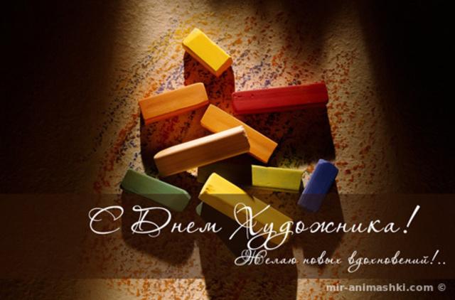 День художника в России, Украине, Беларуси, праздничная открытка, чтобы поздравить художника, отправить по вацап (whatsApp)! скачать открытку бесплатно | 123ot