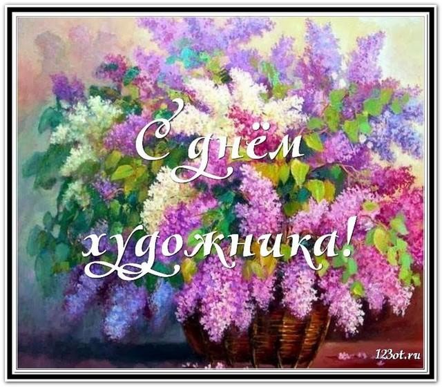 День художника в России, Украине, Беларуси, праздничная открытка, красивое поздравление художнику, отправить по вацап (whatsApp)! скачать открытку бесплатно | 123ot