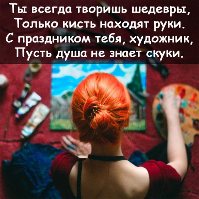 День художника в России, Украине, Беларуси, праздничная открытка, красивое поздравление художнику, скачать открытку онлайн! скачать открытку бесплатно | 123ot