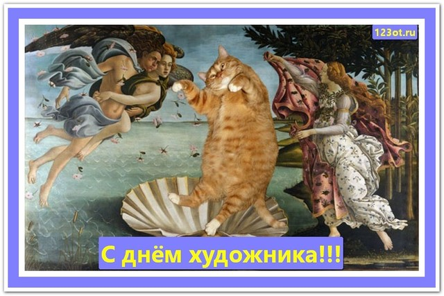 День художника в России, Украине, Беларуси, праздничная открытка, красивое поздравление художнику, поделиться в whatsApp! скачать открытку бесплатно | 123ot