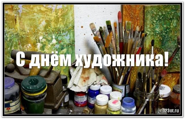 День художника в России, Украине, Беларуси, праздничная открытка, отправить поздравление художнику, отправить по вацап (whatsApp)! скачать открытку бесплатно | 123ot