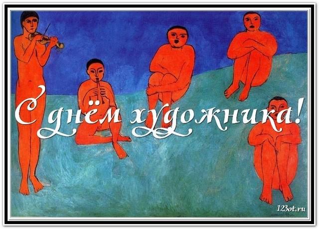 День художника в России, Украине, Беларуси, праздничная открытка, отправить поздравление художнику, скачать поздравление бесплатно! скачать открытку бесплатно | 123ot