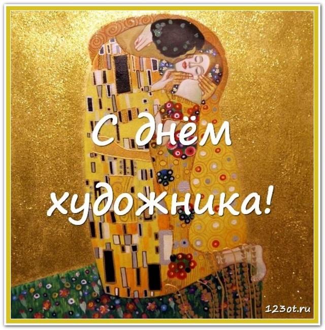 День художника в России, Украине, Беларуси, праздничная открытка, поздравление и смс художнику, отправить по вацап (whatsApp)! скачать открытку бесплатно | 123ot