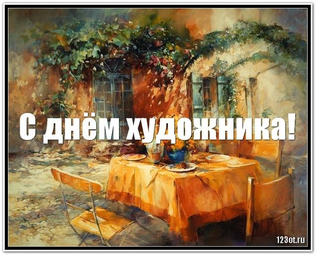 День художника в России, Украине, Беларуси, праздничная открытка, поздравление и смс художнику, скачать поздравление бесплатно! скачать открытку бесплатно | 123ot