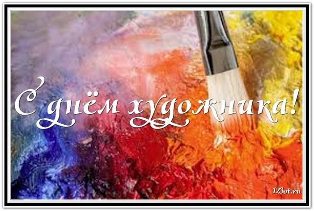 День художника в России, Украине, Беларуси, праздничная открытка, поздравление и смс художнику, поделиться в whatsApp! скачать открытку бесплатно   123ot