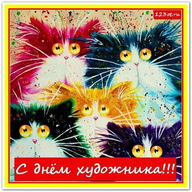 На день художника, праздничная картинка, отправить поздравление художнику, поделиться в whatsApp! скачать открытку бесплатно   123ot