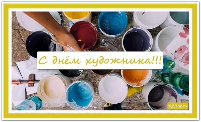 На день художника, праздничная картинка, поздравление и смс художнику, поделиться в whatsApp! скачать открытку бесплатно | 123ot