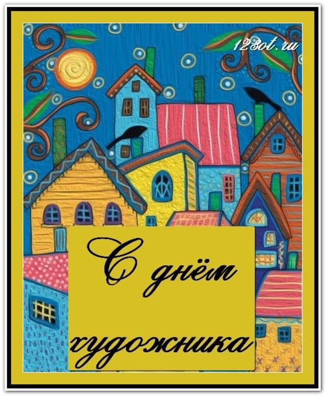 На день художника, праздничная картинка, поздравление и смс художнику, скачать поздравление бесплатно! скачать открытку бесплатно   123ot