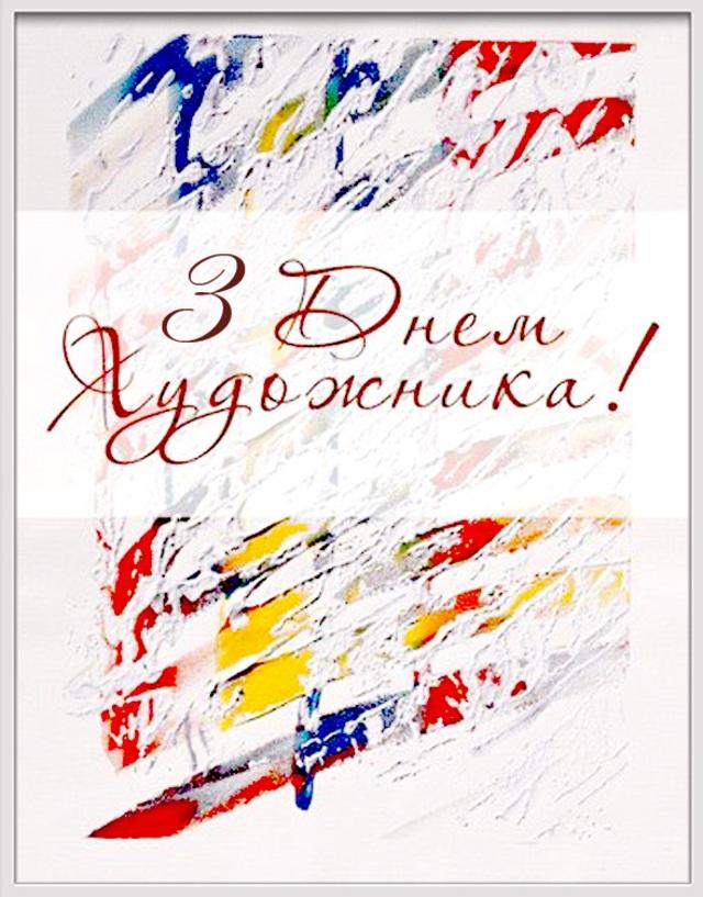 На день художника, праздничная открытка, чтобы поздравить художника, скачать поздравление бесплатно! скачать открытку бесплатно | 123ot