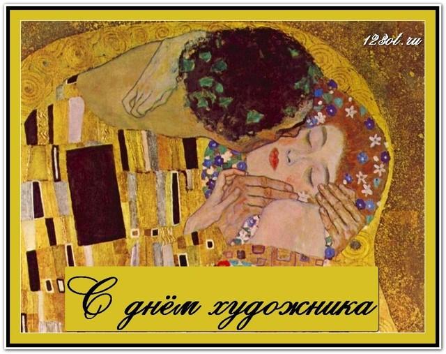 На день художника, праздничная открытка, красивое поздравление художнику, отправить по вацап (whatsApp)! скачать открытку бесплатно | 123ot