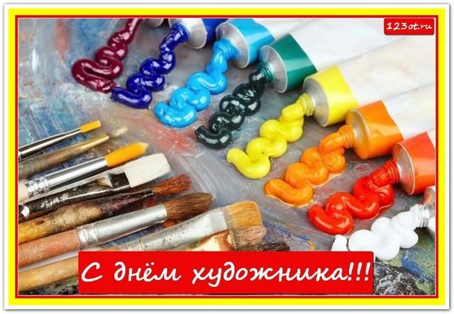 На день художника, праздничная открытка, красивое поздравление художнику, скачать открытку онлайн! скачать открытку бесплатно   123ot