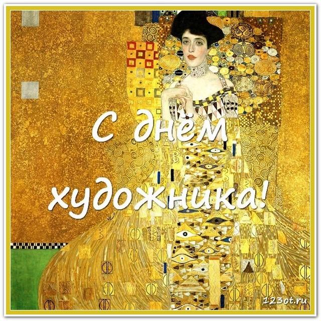 На день художника, праздничная открытка, отправить поздравление художнику, скачать открытку онлайн! скачать открытку бесплатно | 123ot