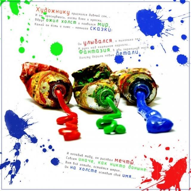 На день художника, праздничная открытка, отправить поздравление художнику, скачать поздравление бесплатно! скачать открытку бесплатно | 123ot
