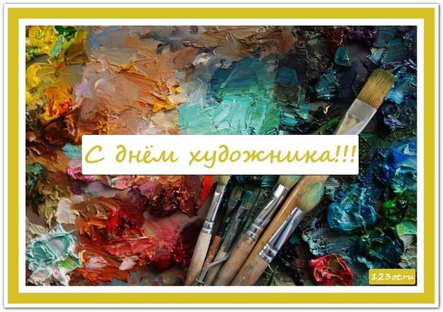 На день художника, праздничная открытка, отправить поздравление художнику, скачать поздравление бесплатно! скачать открытку бесплатно   123ot