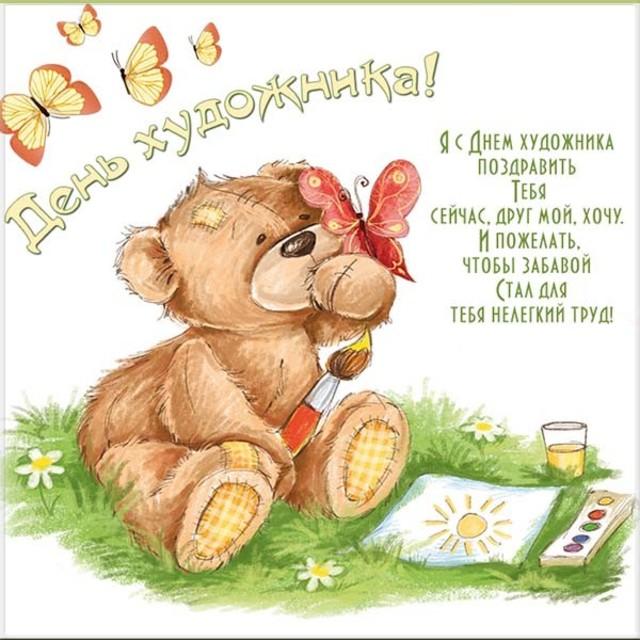 На день художника, праздничная открытка, поздравление и смс художнику, отправить по вацап (whatsApp)! скачать открытку бесплатно | 123ot
