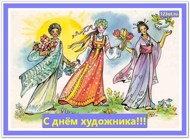На день художника, праздничная открытка, поздравление и смс художнику, поделиться в whatsApp! скачать открытку бесплатно   123ot